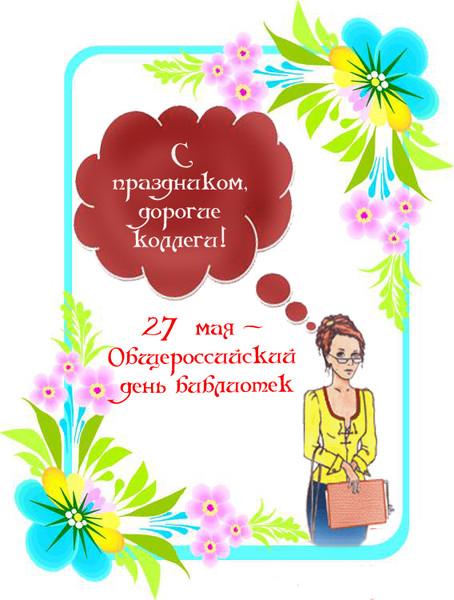 Открытки. 27 мая - Общероссийский День библиотек. С праздником, дорогие коллеги! открытки фото рисунки картинки поздравления