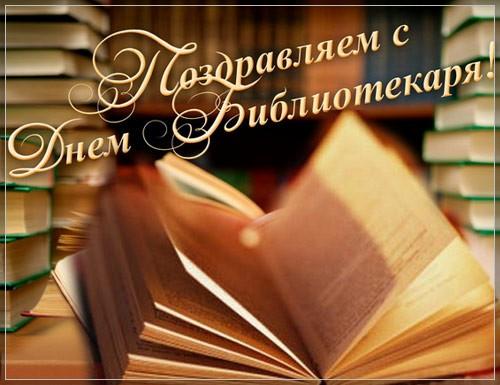 Открытки. Поздравляем с днем библиотекаря! Книги