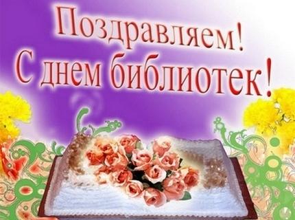 Поздравляем С днем библиотек! С праздником вас! Цветы на книге открытки фото рисунки картинки поздравления