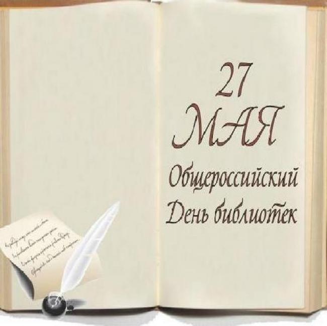 С Днем библиотек Вас! Поздравляем! 27 мая