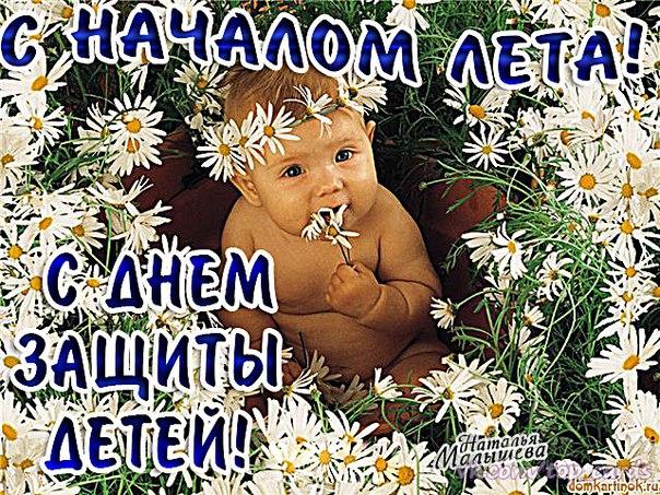 С началом лета! С днем защиты детей! Ркьенок среди ромашек! открытки фото рисунки картинки поздравления