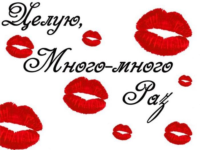 Открытки. 6 июля. С днем поцелуя! Целую много-много раз! открытки фото рисунки картинки поздравления