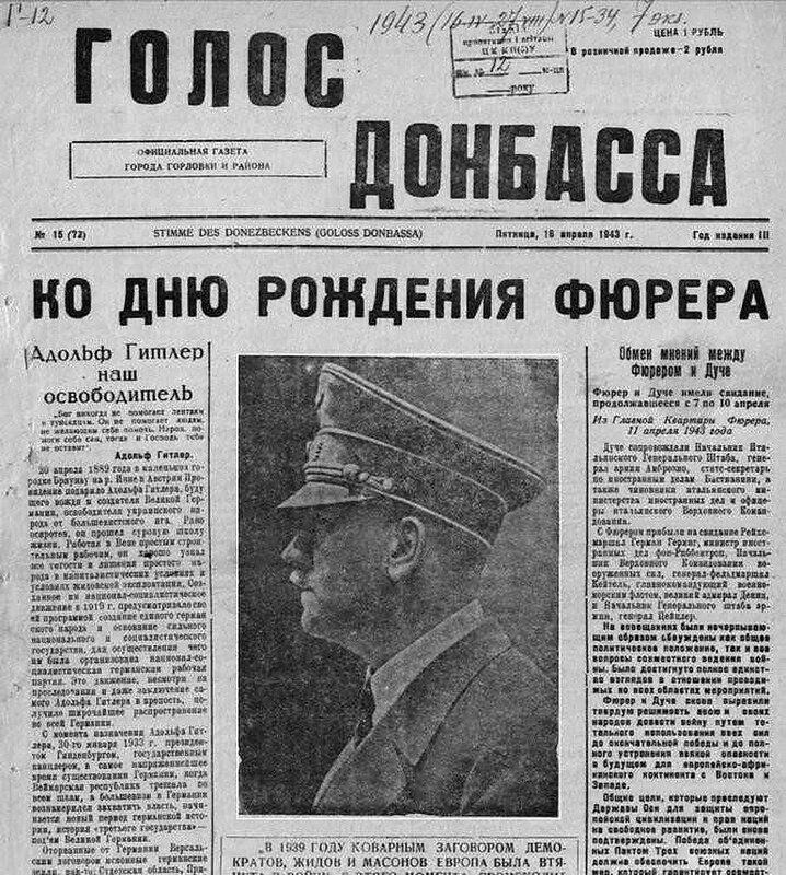 Газета Голос Донбасса, 1943 год, СССР