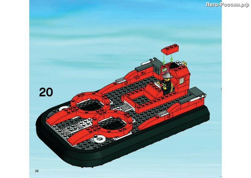 Инструкция LEGO 7944 Fire Hovercraft (Пожарное транспортное средство на воздушной подушке)