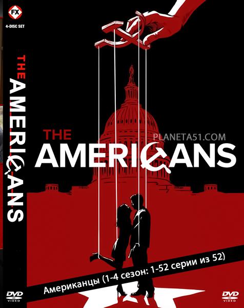 Американцы (1-4 сезон: 1-52 серии из 52) / The Americans / 2013-2016 / ПМ (NewStudio) / WEB-DLRip