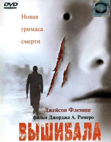 Вышибала / Bruiser / 2000 / ПМ / DVDRip