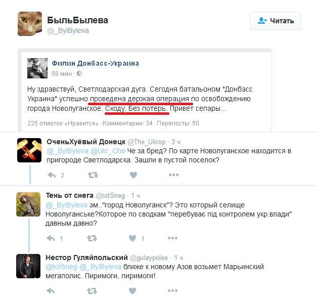 ВЛНР прокомментировали взятие ВСУ посёлка Новолуганское