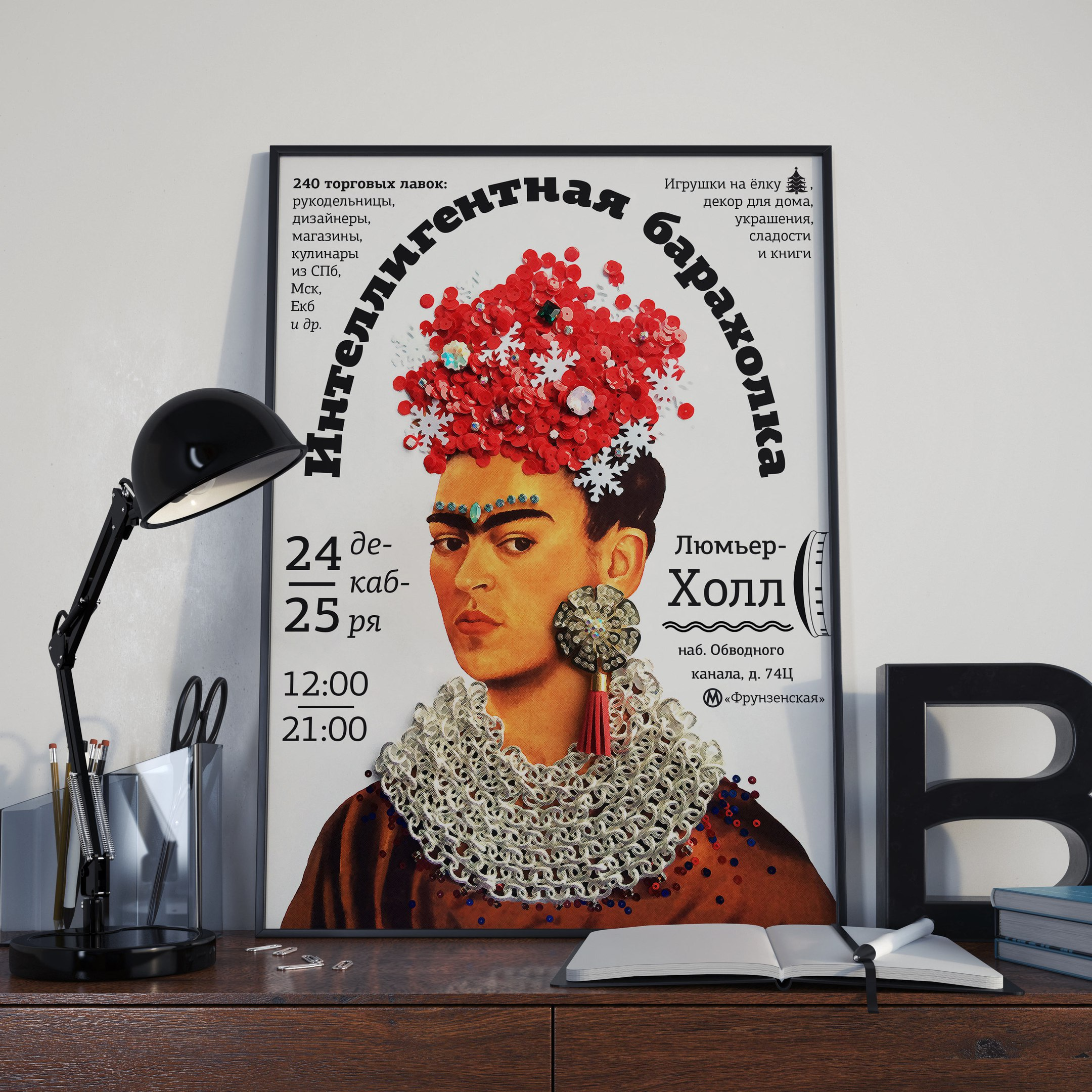 Плакат к «Интеллигентной барахолке»