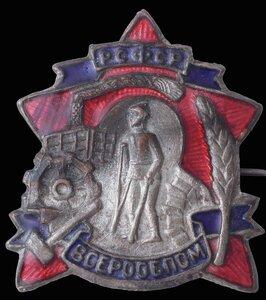 1920-е гг. Знак «ВСЕРООБПОМ РСФСР»