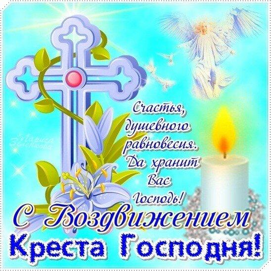 Открытки с воздвижением креста господня 62