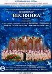Рождественские гастроли в Ярославле 2017.
