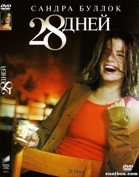 28 дней / 28 Days (2000/HDTV/DVDRip)