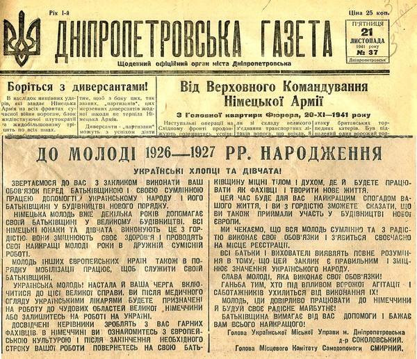 Обращение к молодежи. Днепропетровская газета.jpg