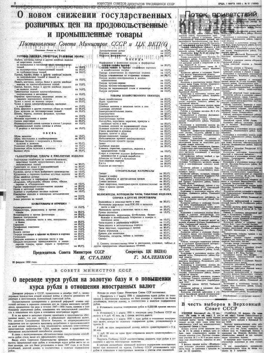 4. 1 марта 1950-2.jpg