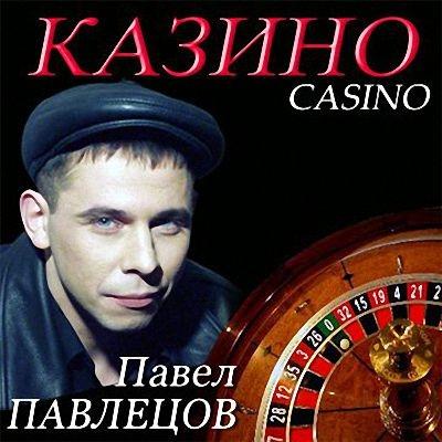 pavel-pavletsov-pesnya-kazino