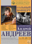 10.02.17 Сольный концерт Андрея АНДРЕЕВА