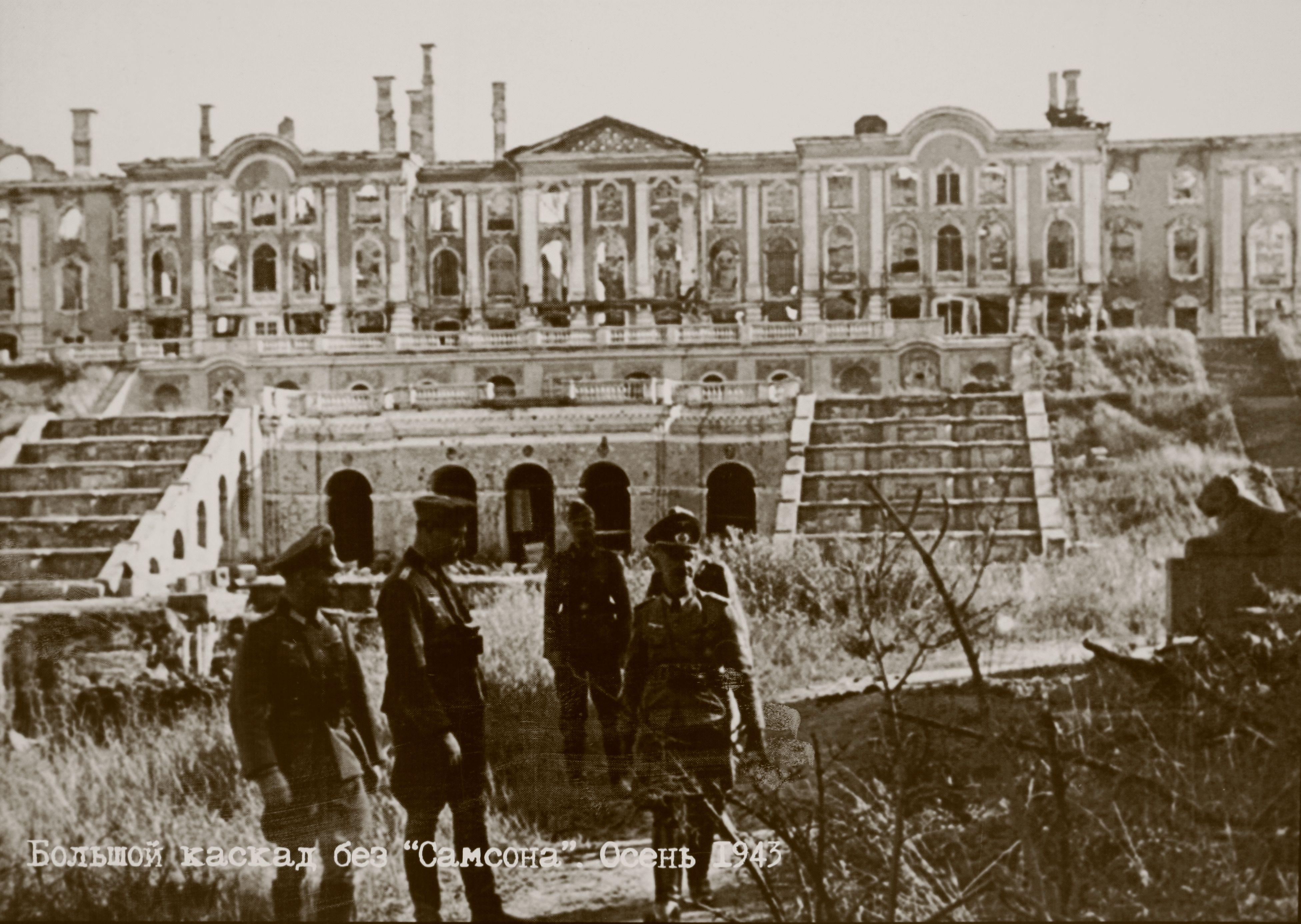 1943. Большой касакад