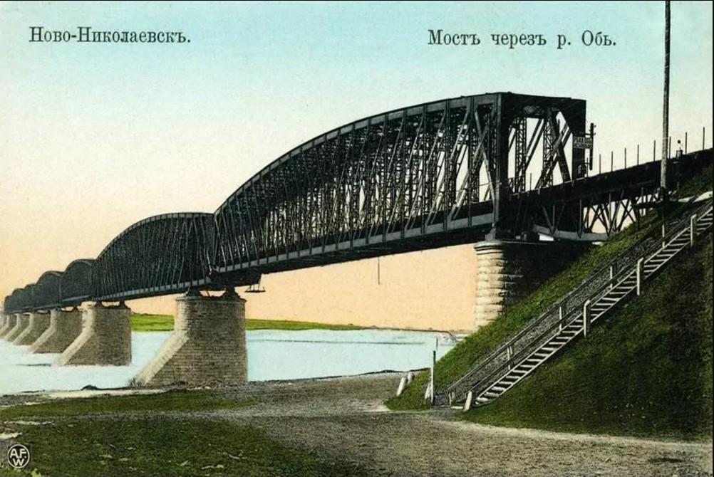 Железнодорожный мост инженера Н. А. Белелюбского через Обь