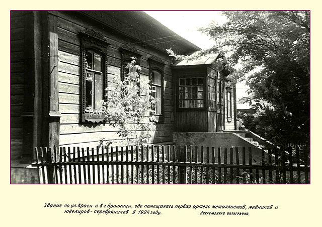 Артель металлистов 1924 г.