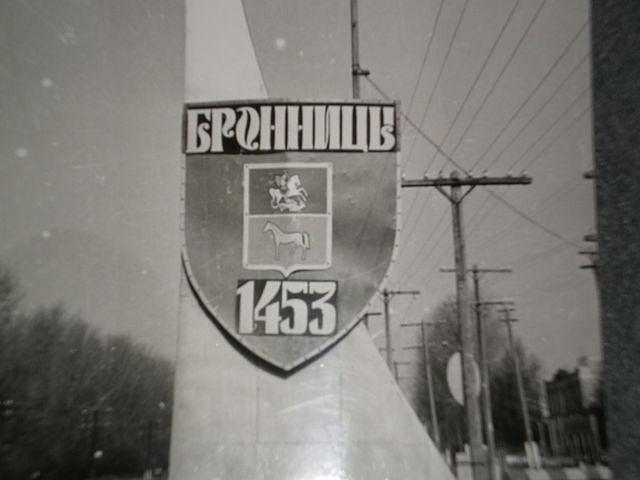 Щит при въезде в Бронницы со стороны Рязани.