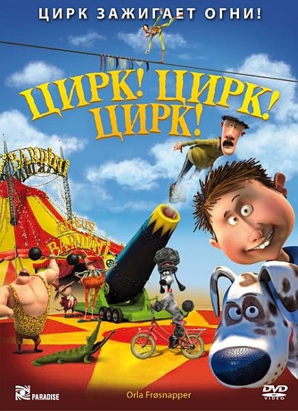 ����! ����! ����! / Orla Frosnapper (2011) DVD5 + HDRip + DVDRip