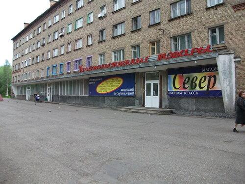 Магазины Города Инта