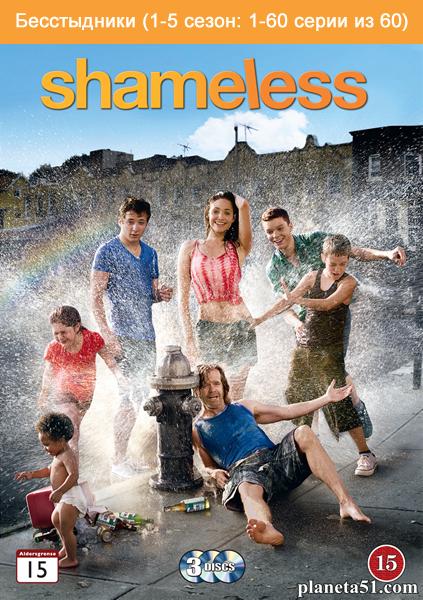 Бесстыдники (1-6 сезоны: 1-60 серии из 60) / Shameless / 2011-2015 / ПМ (AlexFilm) / HDTVRip