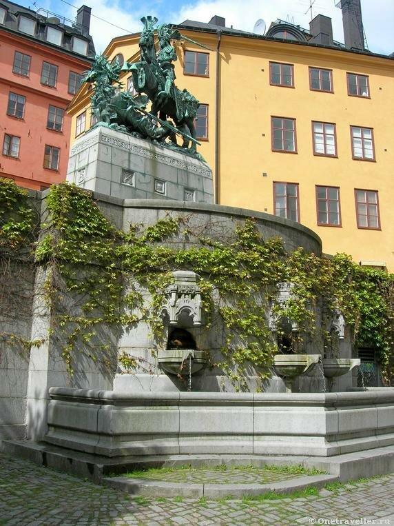 Швеция. Стокгольм.