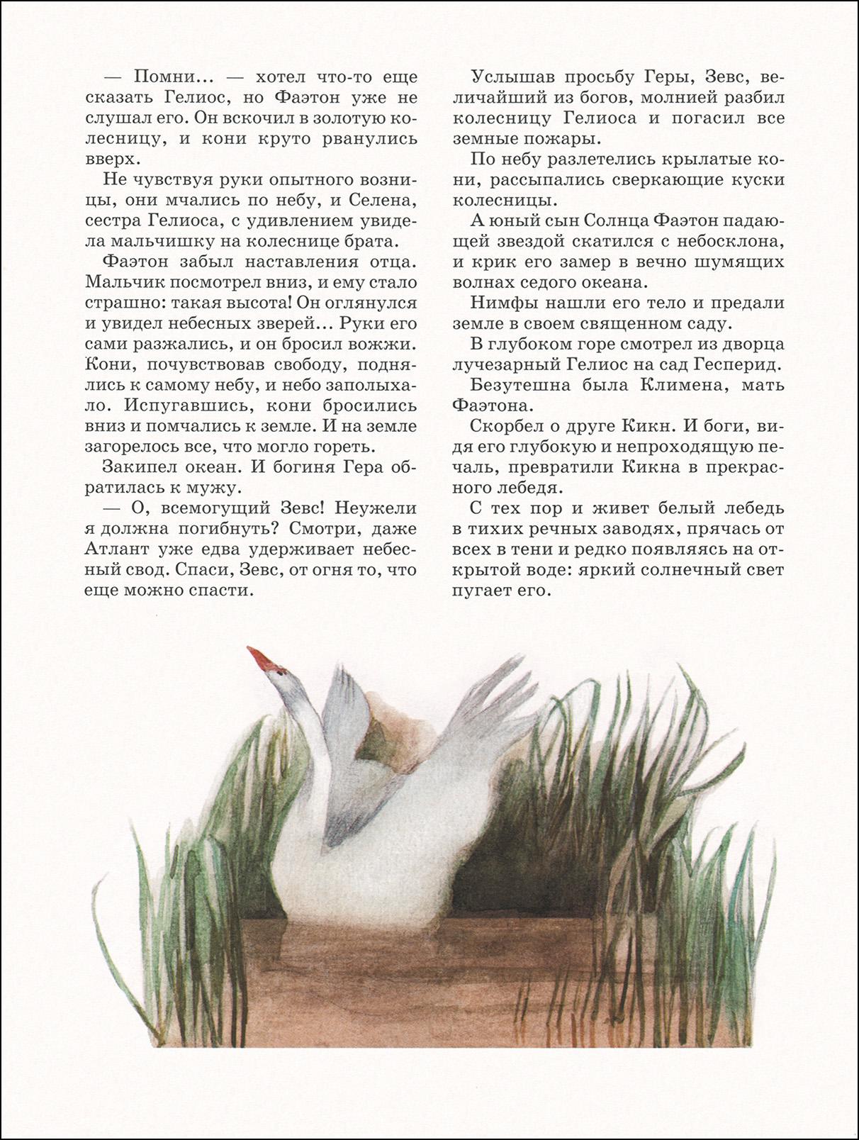 Владимир Чапля, Венок Диониса