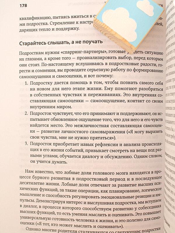книги-для-родителей-отзыв4.jpg