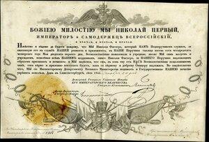 1844 Инспекторский департамент Военного Министерства, Высочайшее повеление о присвоении воинского звания поручика, Санкт-Петербург.