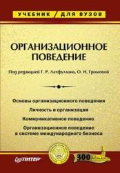 Организационное поведение, Латфуллин Г.Р., Громова О.Н., 2004