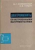Книга Электромагниты со встроенными выпрямителями