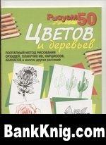 Книга Рисуем 50 цветов и деревьев