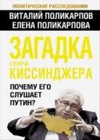 Аудиокнига Загадка Генри Киссинджера. Почему его слушает Путин pdf 5,2Мб