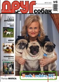 Аудиокнига Друг собак № 1-12 2007