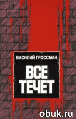 Книга Василий Гроссман - Все Течет (Аудиокнига) читает Валерия Лебедева