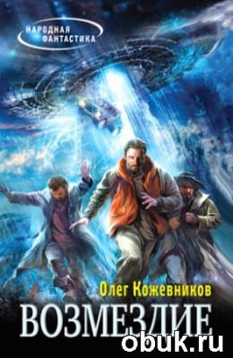 Книга Кожевников Олег - Возмездие