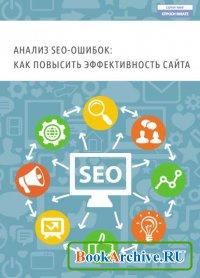Книга Анализ SEO-ошибок: как повысить эффективность сайта