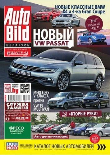 Книга Журнал: Auto Bild №7 [Беларусь] (июнь 2014)