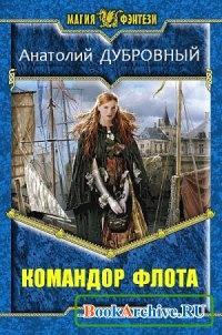 Книга Командор флота