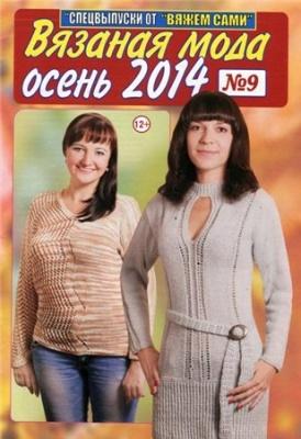 Журнал Журнал Вяжем сами. Спецвыпуск. Вязаная мода осень. №9 2014