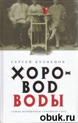 Сергей Кузнецов - Хоровод воды (аудиокнига)
