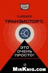 Книга Транзистор?.. Это очень просто!  Издание четвёртое