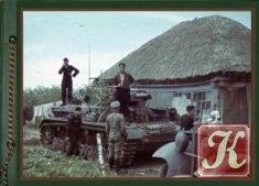 Книга Fotoalbum aus dem Bundesarchiv. Wehrmacht. Teil 10
