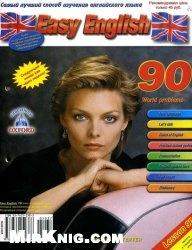 Книга Easy English № 90 2005