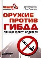 Оружие против ГИБДД. Личный юрист водителя pdf 5,5Мб
