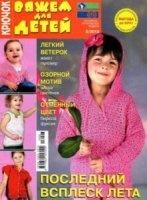 Книга Вяжем для детей №8 2013 jpeg  32Мб