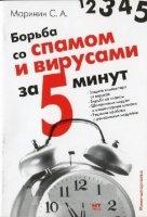 С. А. Маринин - Борьба со спамом и вирусами djvu 2,5Мб