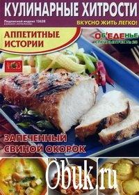 Книга Кулинарные хитрости